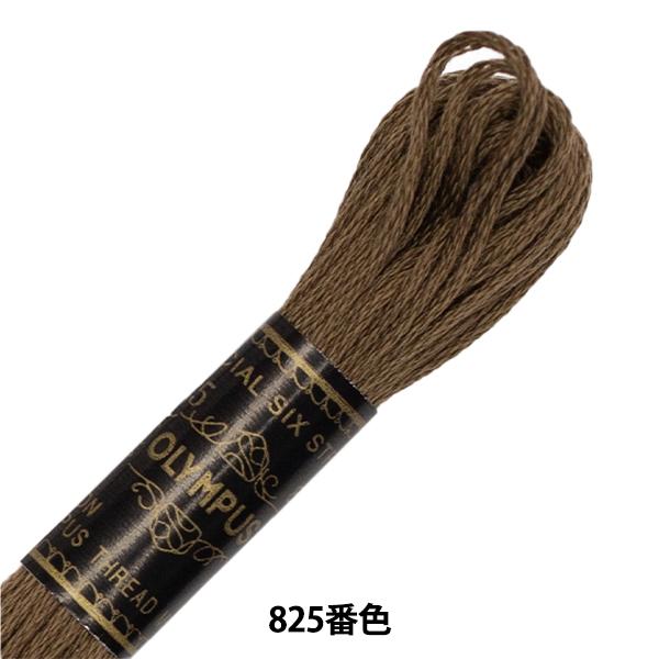 オリムパス 25番刺しゅう糸 825 [刺繍糸/ししゅう糸]