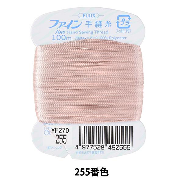手縫い糸 『ファイン手縫い糸 カード巻き 100m 255番色』 Fujix フジックス