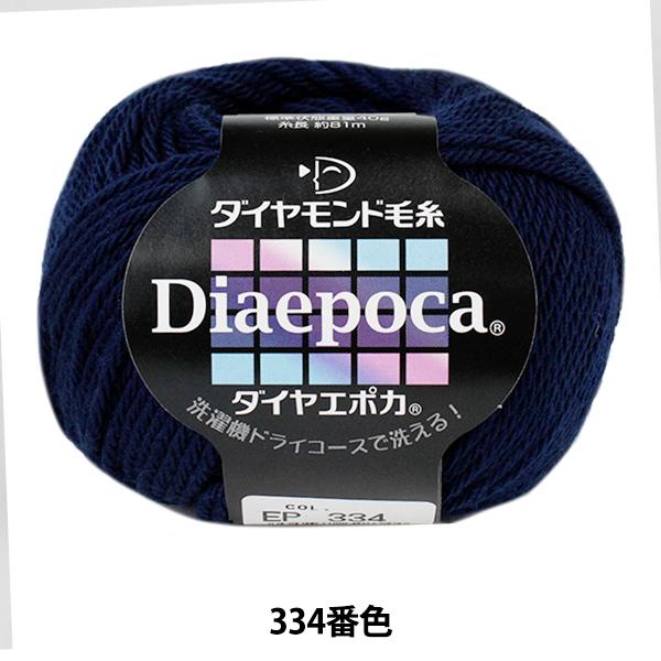 秋冬毛糸 『Dia epoca (ダイヤエポカ) 334 (濃紺) 番色』 DIAMOND ダイヤモンド