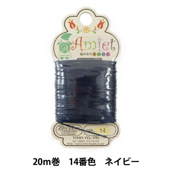 手芸糸 『Amiet (アミエット) 編み糸のあみいと 20m巻 14番色 ネイビー』 TOHO BEADS トーホービーズ