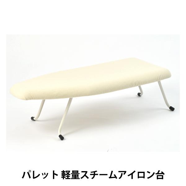 アイロン台 『パレット 軽量スチームアイロン台 PJ-2 生成』