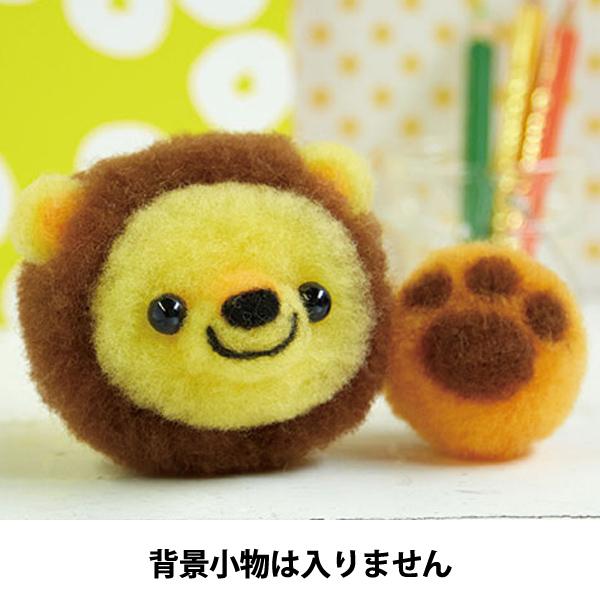 羊毛フェルトキット 『羊毛ボンボン ライオンくんとおもちゃのボール H441-479』 Hamanaka ハマナカ