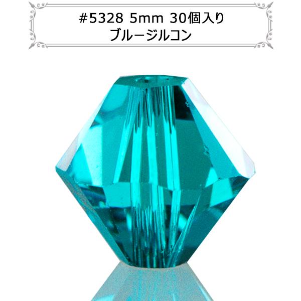 スワロフスキー 『#5328 XILION Bead ブルージルコン 5mm 30粒』 SWAROVSKI スワロフスキー社