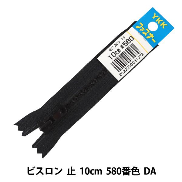 ファスナー 『No.4 ビスロン 止 10cm 580番色 DA VSC46-10580』 YKK ワイケーケー