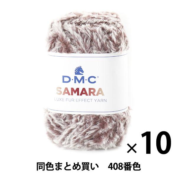 【10玉セット】秋冬毛糸 『SAMARA(サマラ) 408番色』 DMC ディーエムシー【まとめ買い・大口】