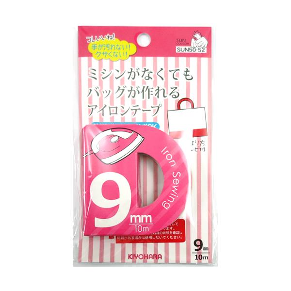 接着テープ 『ミシンがなくてもバッグが作れる アイロンテープ 9mm 10m巻 SUN50-52』 SUNCOCCOH サンコッコー KIYOHARA 清原