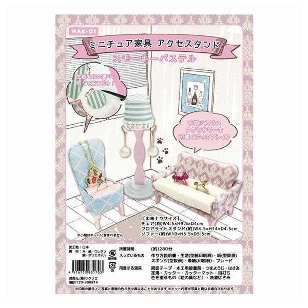 手芸キット 『ミニチュア家具 アクセスタンド スモーキーパステル MAK-01』