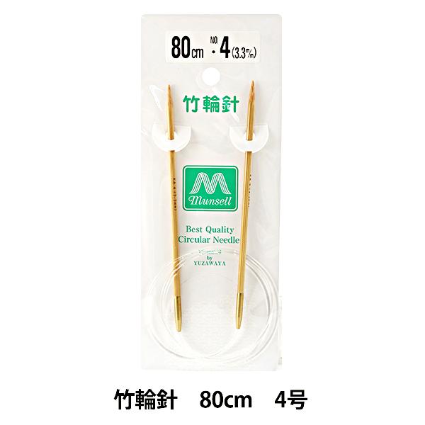 編み針 『硬質竹輪針 80cm 4号』 mansell マンセル【ユザワヤ限定商品】