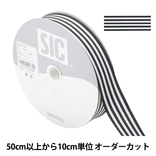 【数量5から】 リボン 『ストライプグログランリボン 幅約2.5cm 8番色 SIC-1122』