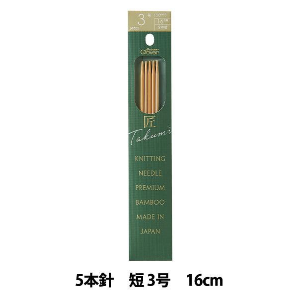 編み針 『棒針 匠 (たくみ) 5本針 短 3号 54-353』 Clover クロバー