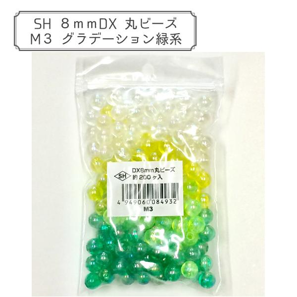 ビーズ 『DX丸ビーズ M3 グラデーション緑系』