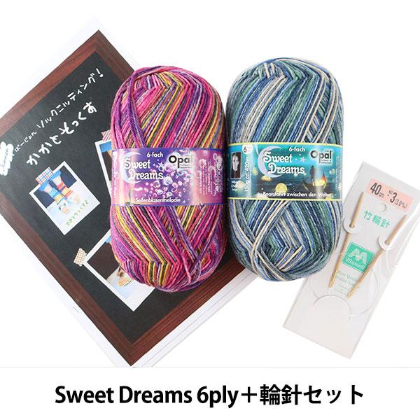 Opal毛糸&編針特別セット『Sweet Dreams 6ply(スウィートドリームス)+輪針セット(編み図付き)』【送料無料】