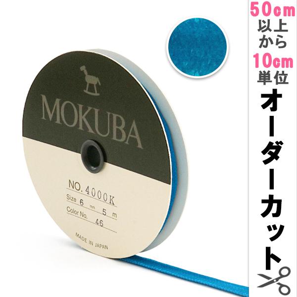 【数量5から】リボン 『木馬ベッチンリボン 4000K-6-46』 MOKUBA 木馬