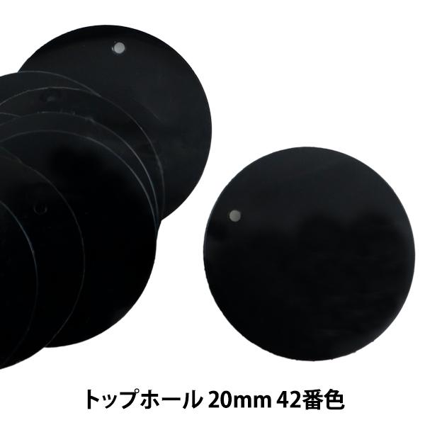 スパンコール 『トップホール 20mm SH 42番色』