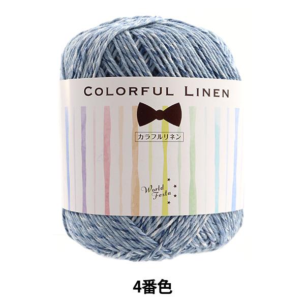 春夏毛糸 『COLORFUL LINEN(カラフルリネン) 4番色』 ワールドフェスタ 【ユザワヤ限定商品】