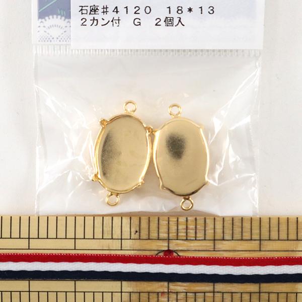 手芸金具 『#4120用 2カン付 ゴールド 2個入』