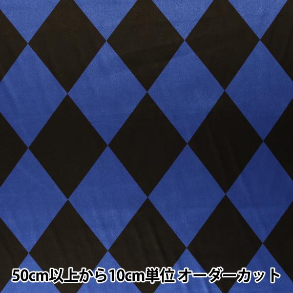 【数量5から】生地 『ダイヤモンドサテン 青×黒 170530-7』
