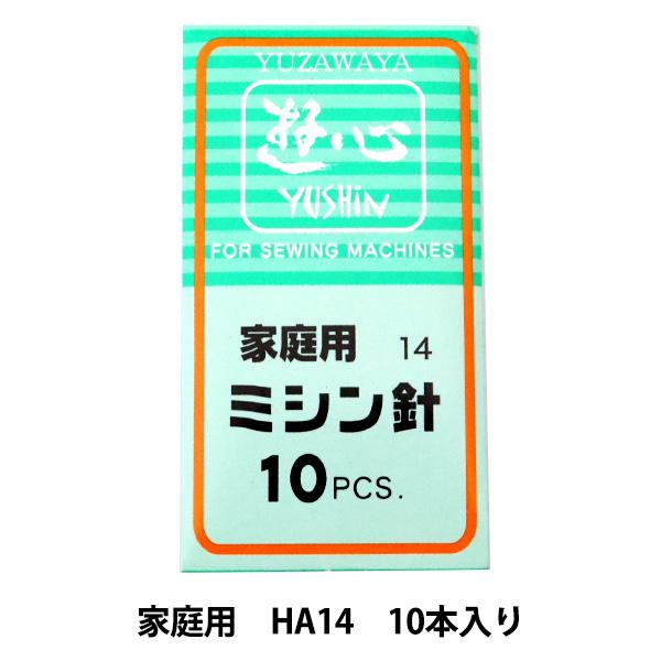 遊心 ミシン針 家庭用/HA14[入園 入学 新学年 新入生]【ユザワヤ限定商品】
