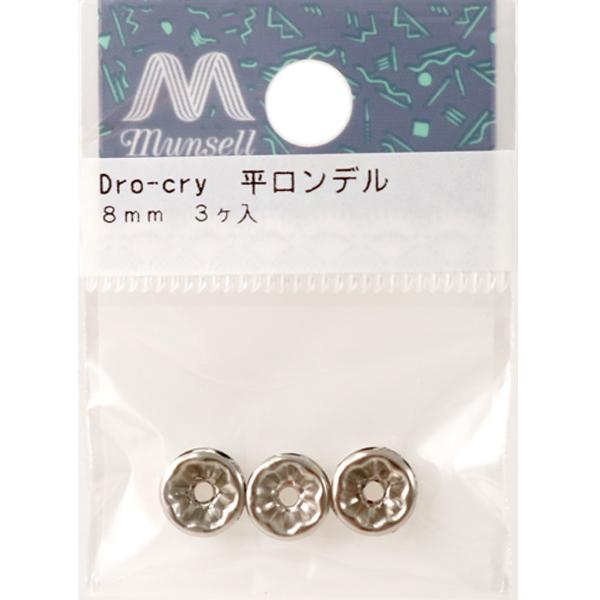 Dro-cry 平ロンデル 8mm