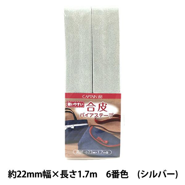 バイアステープ 『合皮バイアステープ 両折 6番色 (シルバー) CP202-6』 CAPTAIN88 キャプテン