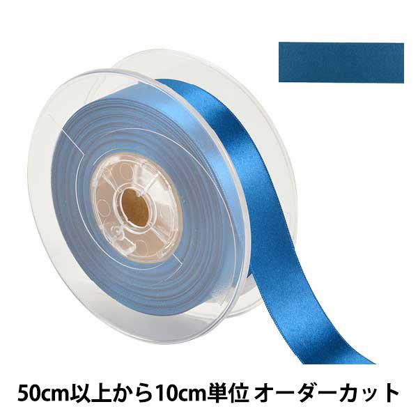 【数量5から】 リボン 『ポリエステル両面サテンリボン #3030 幅約2.4cm 69番色』