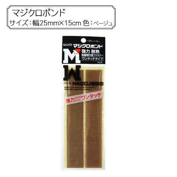 マジックテープ 『マジクロボンド 25mm×15cm ベージュ』 Shinwa シンワ 神和