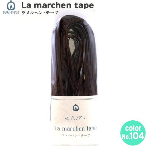 手芸テープ 『ラ メルヘン・テープ 3mm 10m エナメルブラウン』 MARCHENART メルヘンアート