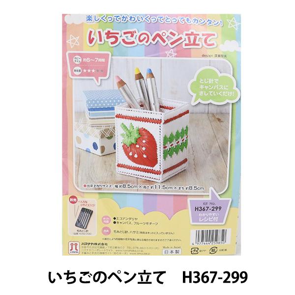 手芸キット 『いちごのペン立て H367-299』 Hamanaka ハマナカ