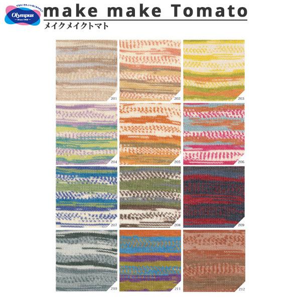 秋冬毛糸 『make make Tomato (メイクメイクトマト) 211番色』 Olympus オリムパス