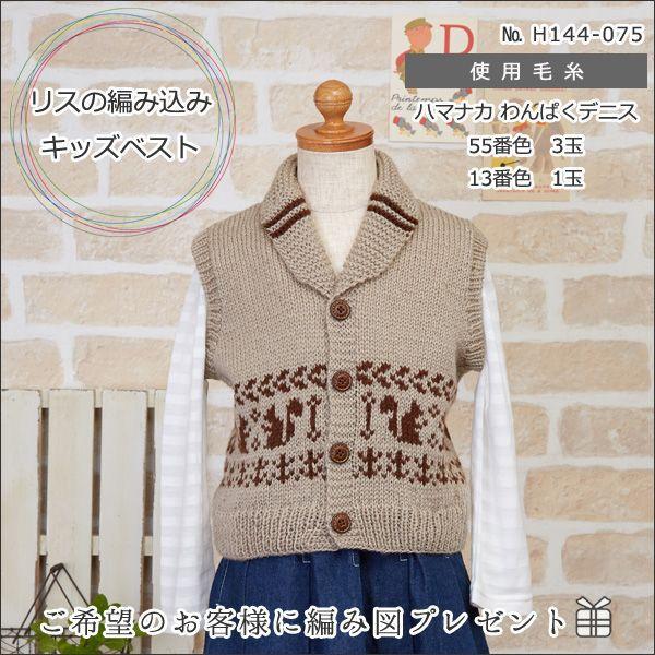 毛糸 『わんぱくデニス 3番色』 Hamanaka ハマナカ