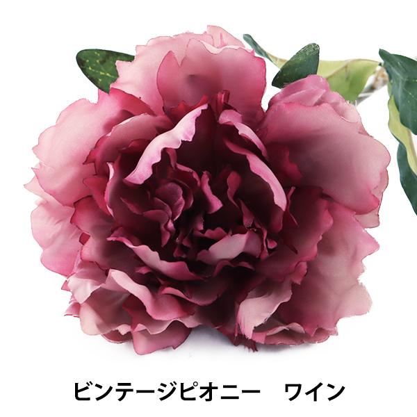 造花 シルクフラワー 『ビンテージピオニー ワイン F5037』