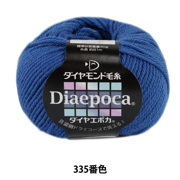 秋冬毛糸 『Dia epoca (ダイヤエポカ) 335番色』 DIAMOND ダイヤモンド