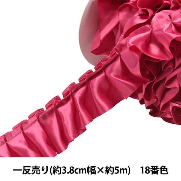 リボン 『サテンフリルリボン N7700 3.8cm幅×5m 18番色 一反売り』
