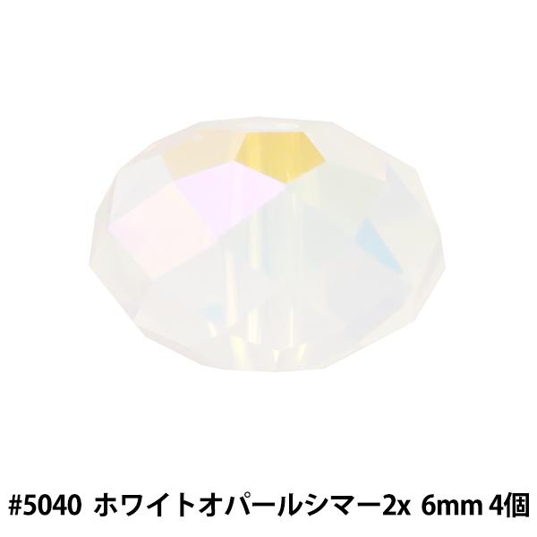 スワロフスキー 『#5040 Rondelle Beads ホワイトオパールシマー2x 6mm 4粒』 SWAROVSKI スワロフスキー社