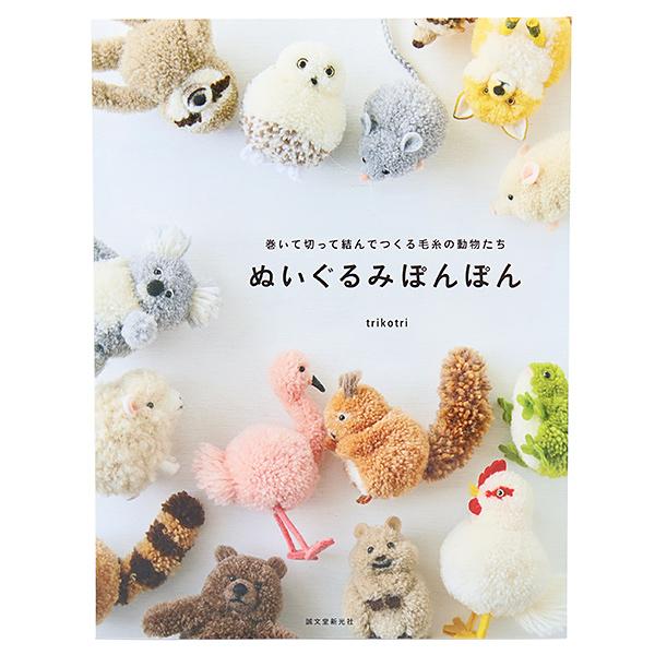 書籍 『ぬいぐるみぽんぽん 巻いて切って結んでつくる毛糸の動物たち』 DARUMA ダルマ 横田