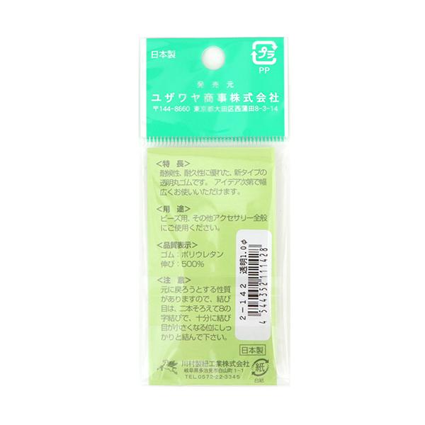 ゴム 『透明ゴムコード 1.0mm巾×2.5M 2-142』 YUSHIN 遊心【ユザワヤ限定商品】