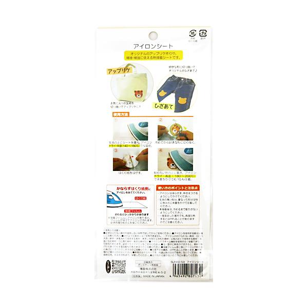 接着テープ 『オリジナルのアップリケが作れる アイロンシート 95mm×200mm 3枚入り SUN50-53』 SUNCOCCOH サンコッコー KIYOHARA 清原