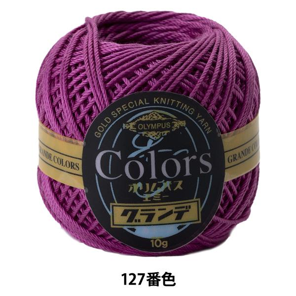 レース糸 『エミーグランデ カラーズ 127番色』 Olympus オリムパス
