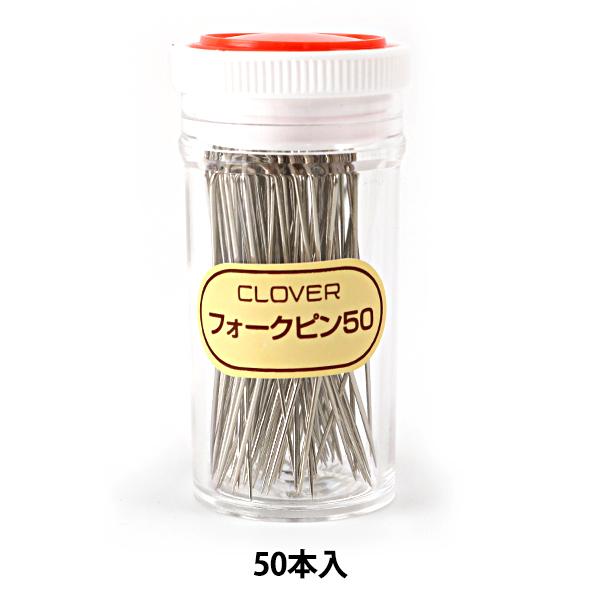【クロバーP10】 編み物ツール 『フォークピン50 55-405』 Clover クロバー