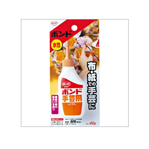 接着剤 『ボンド 手芸用 60g #10244』 コニシ KONISHI ボンド