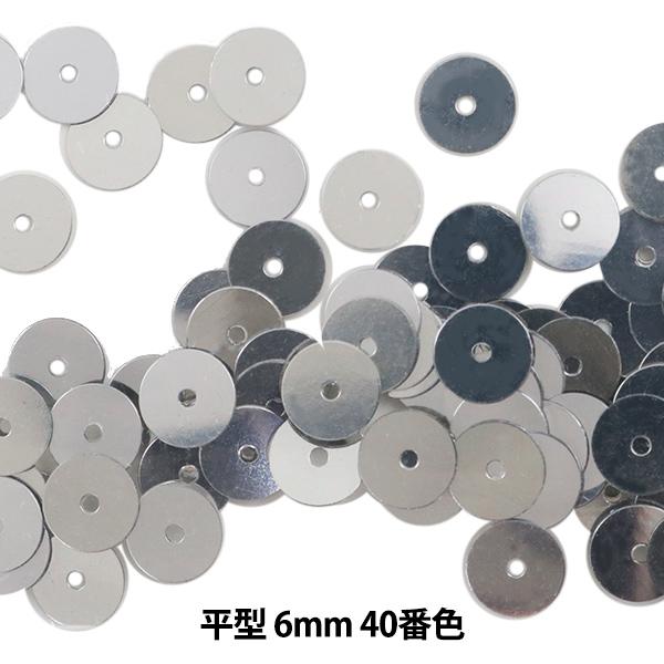 スパンコール 『平型 6mm CH 40番色』