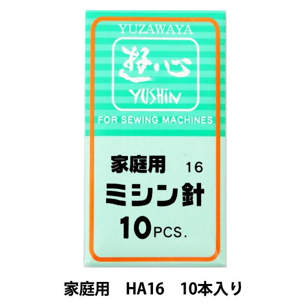 ミシン針 『ミシン針 家庭用 HA16』 YUSHIN 遊心【ユザワヤ限定商品】