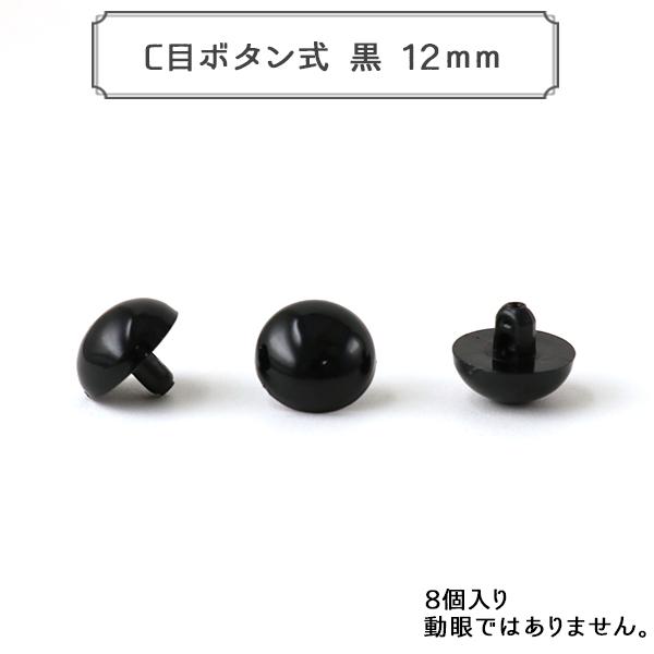 『C目ボタン式 黒 12mm 8個入 SOLID EYES』 B1-JA(a13)