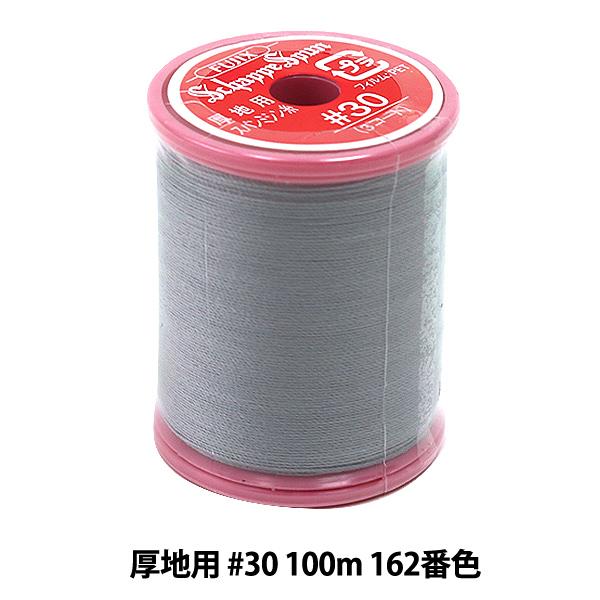 ミシン糸 『シャッペスパン 厚地用 #30 100m 162番色』 Fujix フジックス