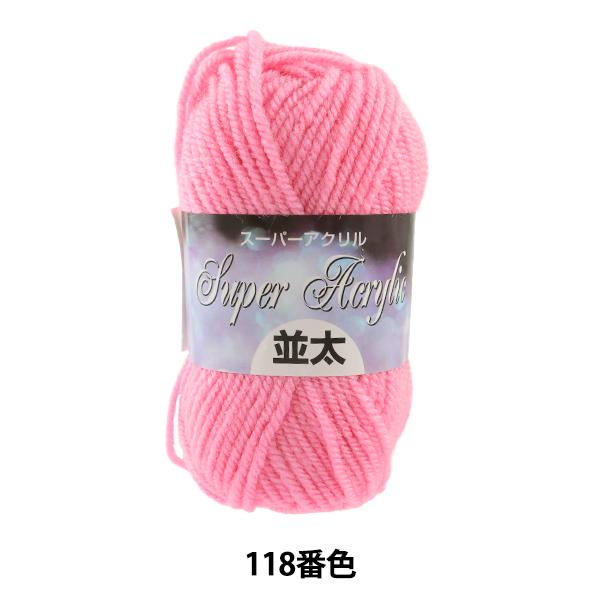 毛糸 『スーパーアクリル 並太 118 (ピンク) 番色』【ユザワヤ限定商品】