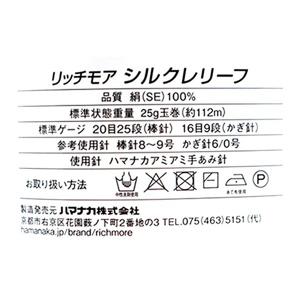 春夏毛糸 『シルクレリーフ 6番色』 RichMore リッチモア