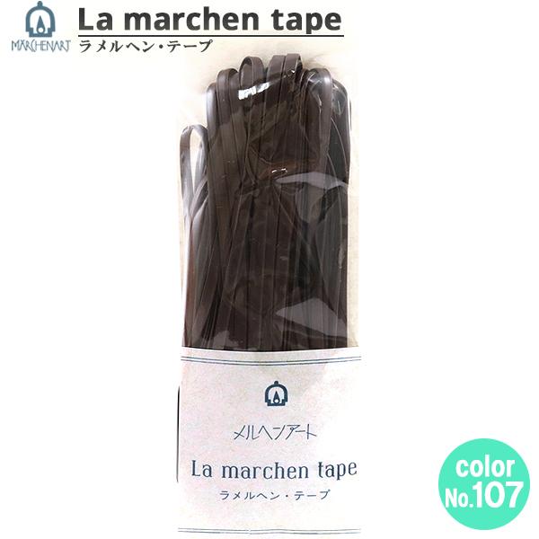 手芸テープ 『ラ メルヘン・テープ 3mm 10m マットブラウン』 MARCHENART メルヘンアート