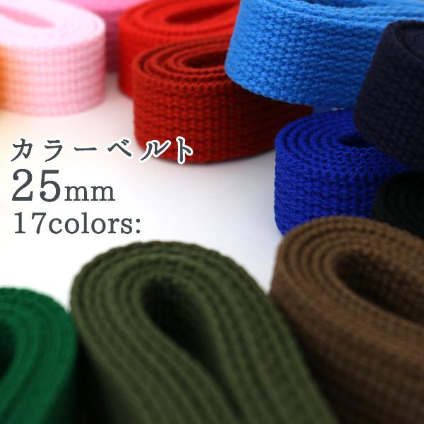 手芸テープ 『カラーベルト 25mm巾×3m 13茶』 YUSHIN 遊心【ユザワヤ限定商品】