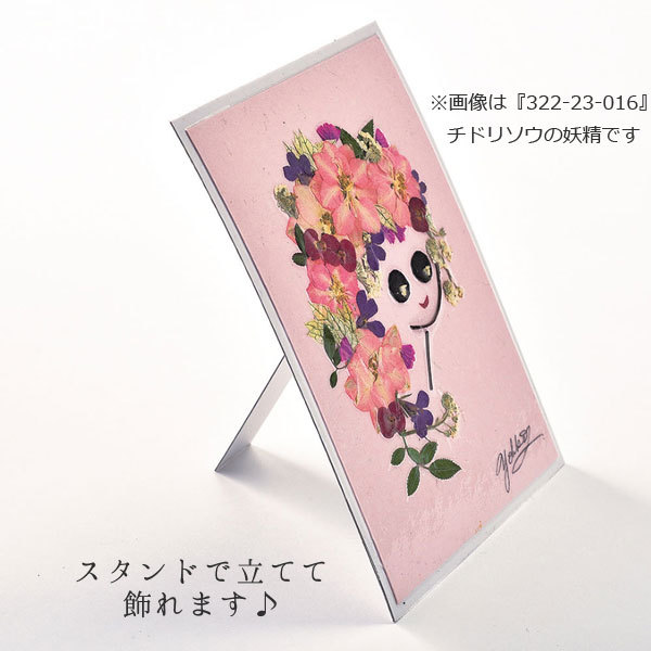 押し花キット 『はじめてさん 押し花絵キット ブーゲンビリアの花束』