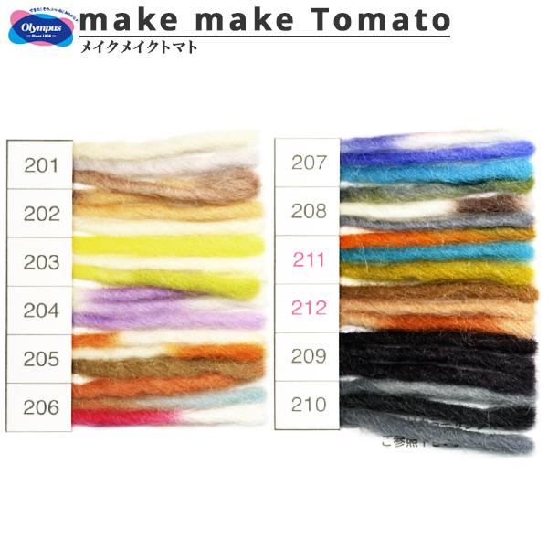 秋冬毛糸 『make make Tomato (メイクメイクトマト) 212番色』 Olympus オリムパス